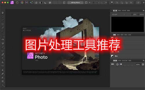 图片处理工具