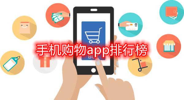 手机购物app排行榜