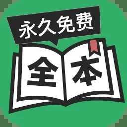 无广告免费全本小说app