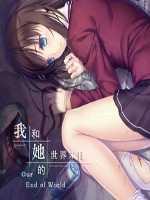 我和她的世界末日中文版