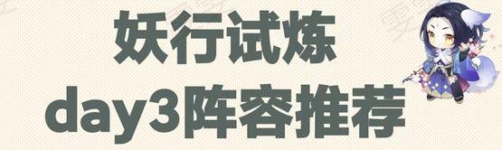 阴阳师妖行试炼第三天阵容打法 妖行试炼秋间狩第三天低保阵容