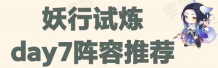 阴阳师妖行试炼第七天打法 妖行试炼秋间狩最后一天怎么打