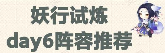 阴阳师妖行试炼第六天阵容 阴阳师妖行试炼第六天冲榜|低配阵容