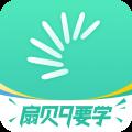 扇贝单词英语版app