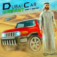 迪拜汽车沙漠漂移赛