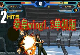 拳皇wing1.3