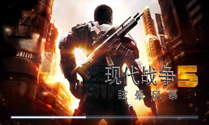 现代战争5中文版