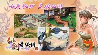 仙剑奇侠传2安卓版免费版下载-仙剑奇侠传2安卓版手机版下载