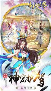 剑灵世界红包版游戏下载-剑灵世界红包版最新版下载