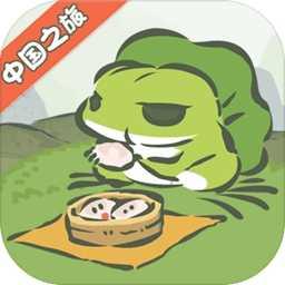 旅行青蛙中国之旅(附兑换码)