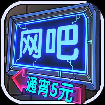 网吧模拟器中文无限钞票版免广告