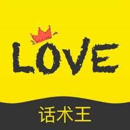 恋爱话术王