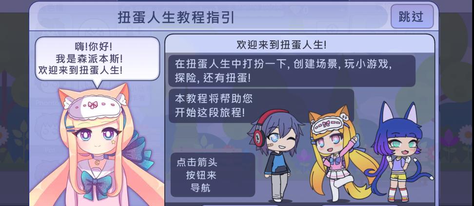 扭蛋人生中文版无广告