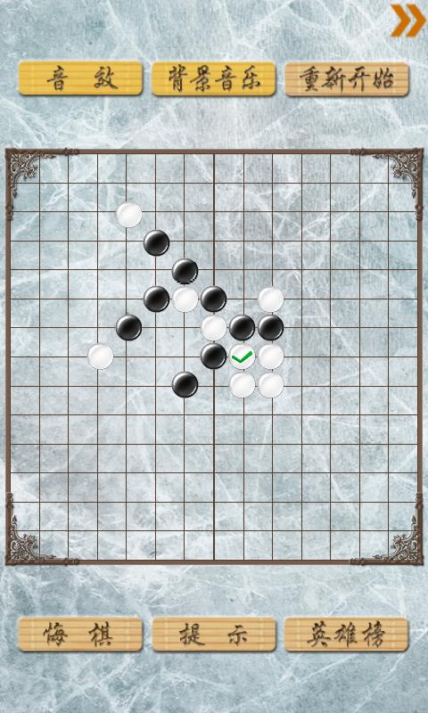 超级五子棋