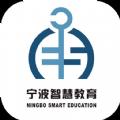 宁波智慧教育平台app