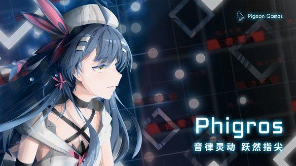phigros官方版立即下载-phigros官方版1.6.3最新下载