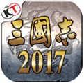 三国志2017手游360版