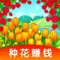 玫瑰花园游戏红包版