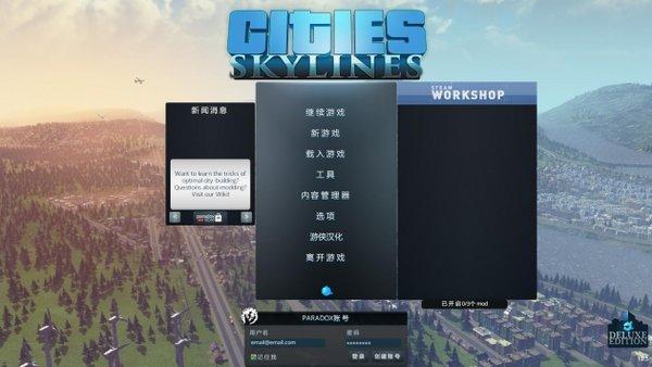 都市天际线手游版下载-都市天际线手机中文版下载