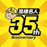高桥名人35周年纪念APP