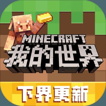 我的世界1.7.4中文版(拔刀剑)