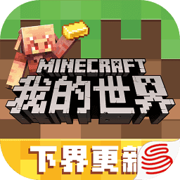 我的世界1.0.0.7中文版