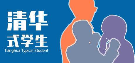 清华式学生破解版