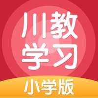 川教学习app