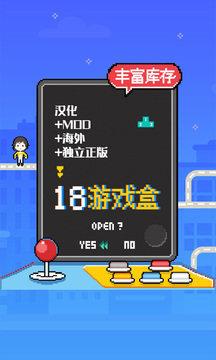 18游戏盒子下载app-18游戏盒子下载破解版