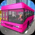 粉红巴士模拟器游戏