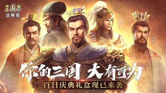 三国志战略版下载最新版-三国志战略版下载九游版