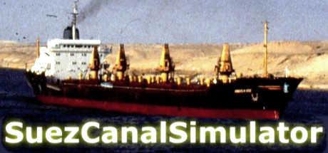 苏伊士运河