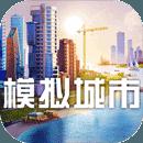 模拟城市我是市长离线版最新版