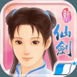 仙剑奇侠传98完美移植版